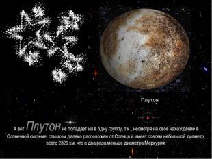 А вот Плутонне попадает ни в одну группу, т.к., несмотря на свое нахождение