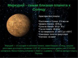 Меркурий - самая близкая планета к Солнцу Характеристики планеты:  Расстояни