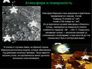 Атмосфера и поверхность Атмосфера Меркурия очень разряжена и практически прир