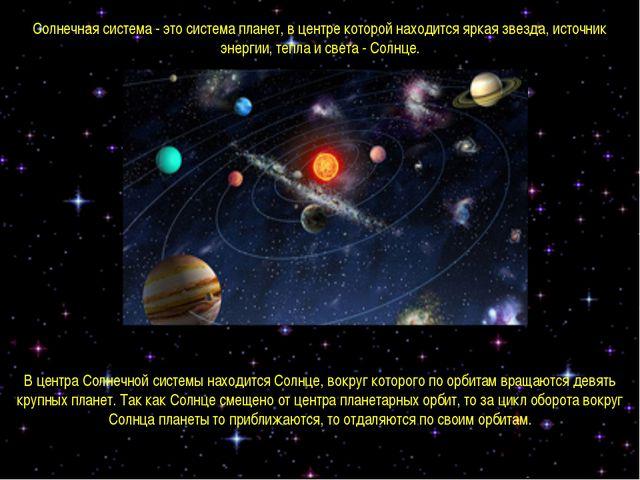 Солнечная система- это система планет, в центре которой находится яркая звез...