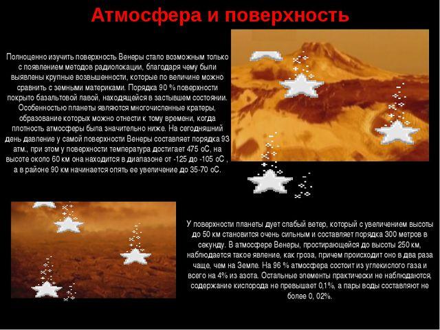Полноценно изучить поверхность Венеры стало возможным только с появлением мет...