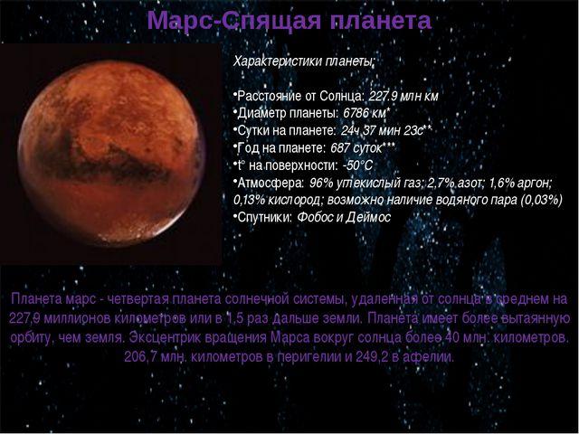 Марс-Спящая планета Характеристики планеты:  Расстояние от Солнца:227.9 млн...