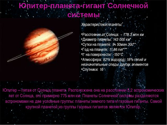 Юпитер-планета-гигант Солнечной системы Характеристики планеты:  Расстояние...