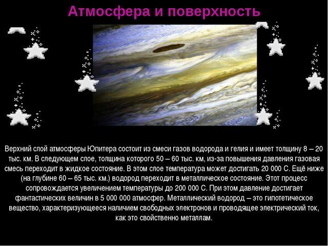 Атмосфера и поверхность Верхний слой атмосферы Юпитера состоит из смеси газов...