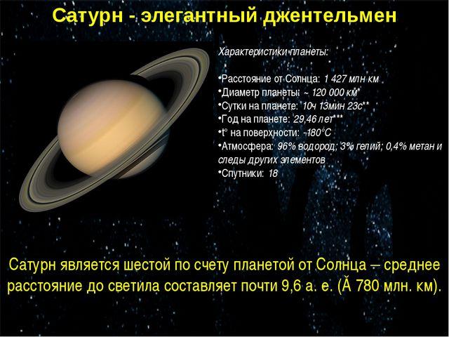Сатурн - элегантный джентельмен Характеристики планеты:  Расстояние от Солнц...