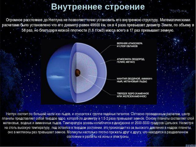 Внутреннее строение Огромное расстояние до Нептуна не позволяет точно установ...