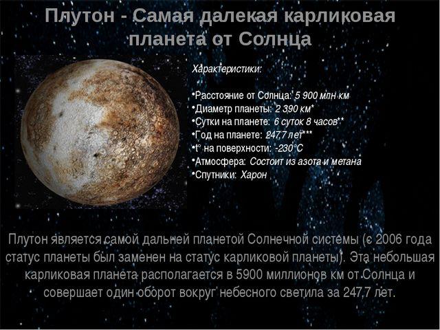 Плутон - Самая далекая карликовая планета от Солнца Характеристики:  Расстоя...