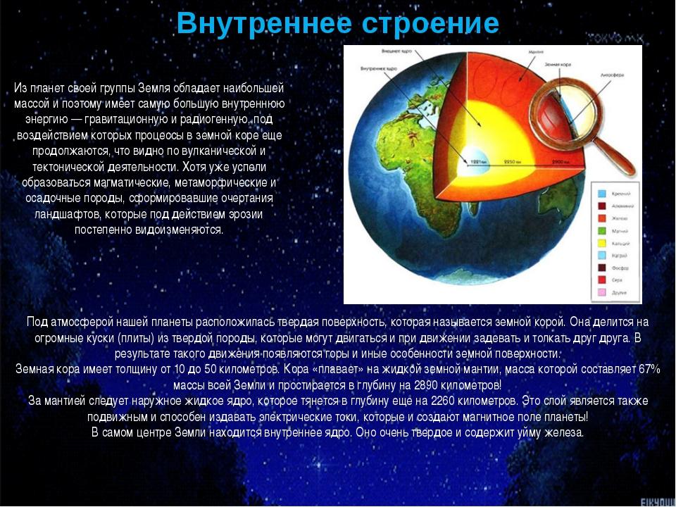 Внутреннее строение Из планет своей группы Земля обладает наибольшей массой и...