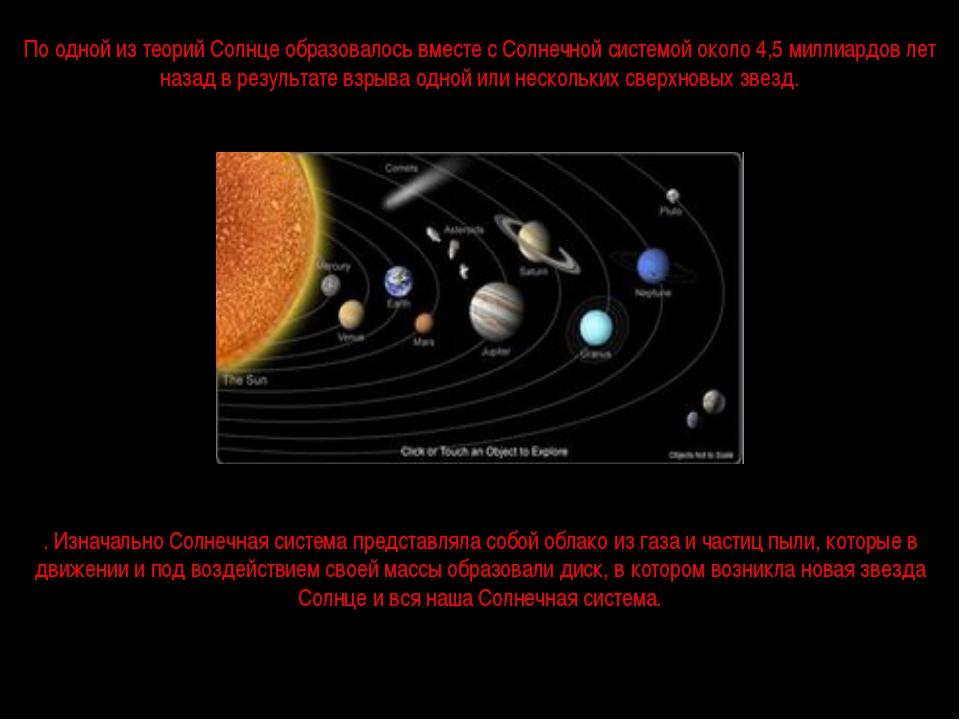 По одной из теорий Солнце образовалось вместе с Солнечной системой около 4,5...