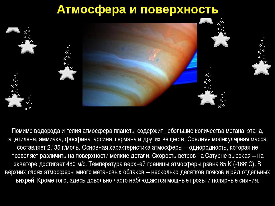 Атмосфера и поверхность Помимо водорода и гелия атмосфера планеты содержит не...