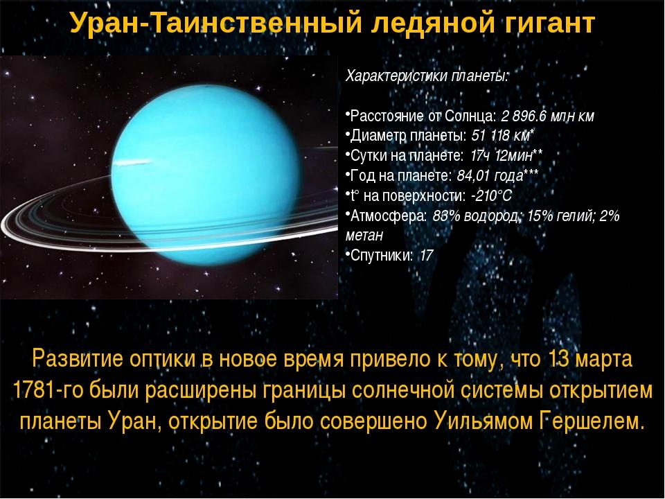 Уран-Таинственный ледяной гигант Характеристики планеты:  Расстояние от Солн...