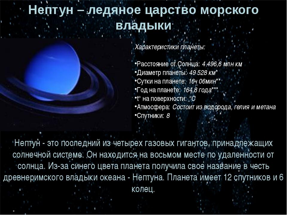 Нептун – ледяное царство морского владыки Характеристики планеты:  Расстояни...