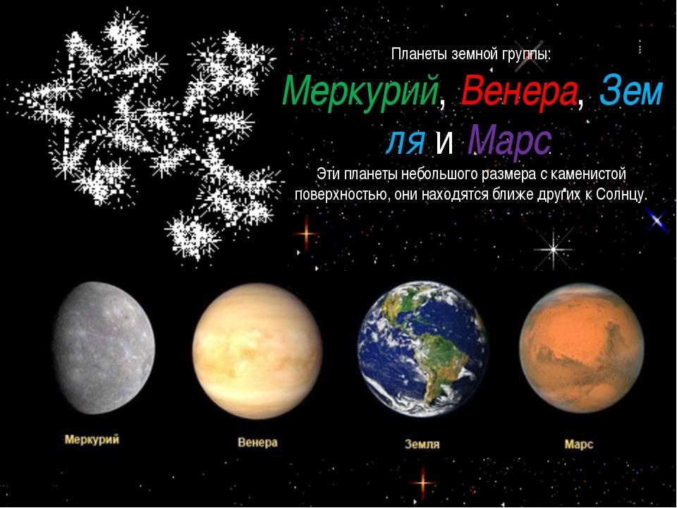 Планеты земной группы: Меркурий,Венера,ЗемляиМарс. Эти планеты небольшого...