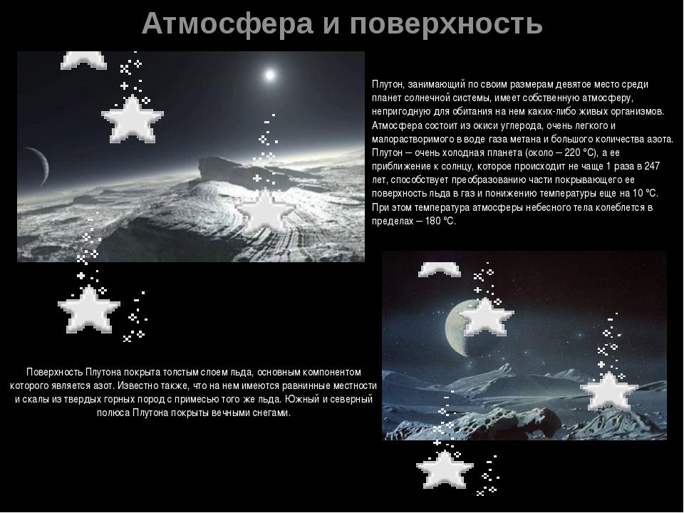 Атмосфера и поверхность Плутон, занимающий по своим размерам девятое место ср...