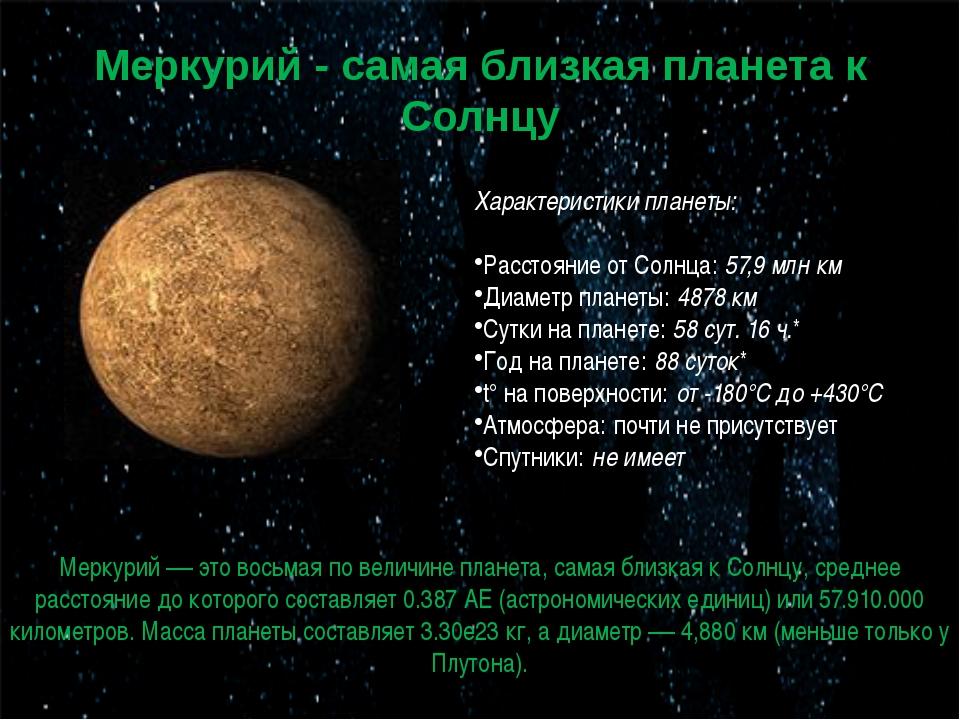 Меркурий - самая близкая планета к Солнцу Характеристики планеты:  Расстояни...
