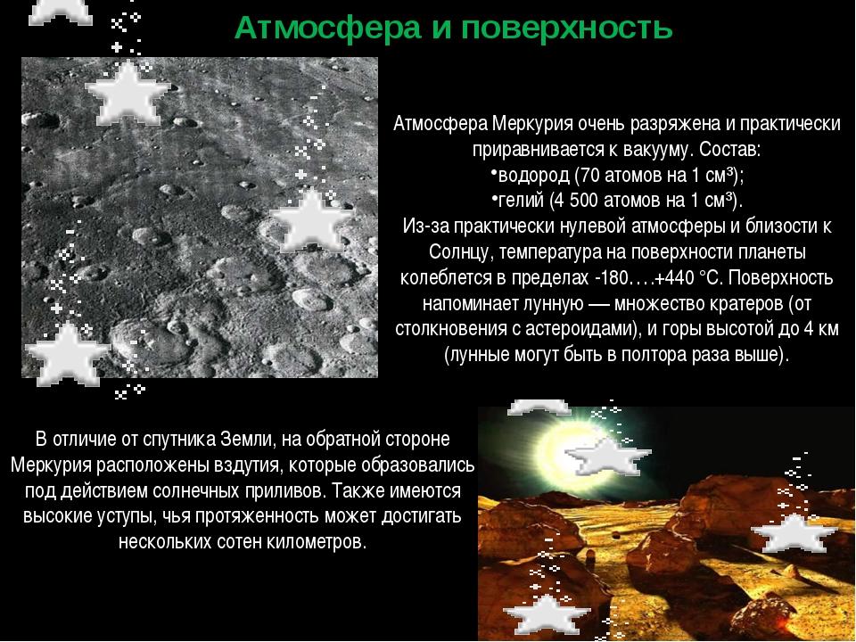 Атмосфера и поверхность Атмосфера Меркурия очень разряжена и практически прир...