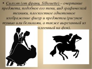 Силуэт (от франц. Silhouette) – очертание предмета, подобное его тени, вид г