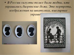 В России силуэты тоже были модны, ими украшались дворянские дома. Это портре