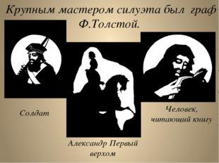 Солдат Крупным мастером силуэта был граф Ф.Толстой. Александр Первый верхом Ч
