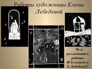 Работы художницы Елены Лебедевой Чем различаются работы Ф.Толстого и Е.Лебеде