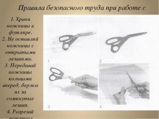 Правила безопасного труда при работе с ножницами: 1. Храни ножницы в футляре