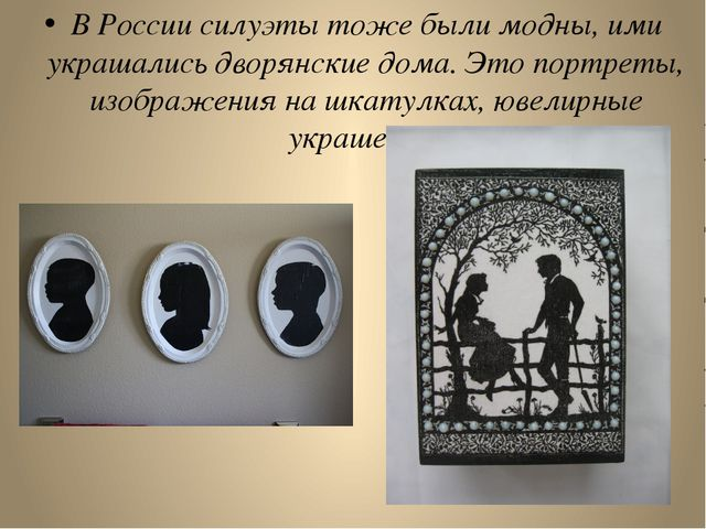 В России силуэты тоже были модны, ими украшались дворянские дома. Это портре...