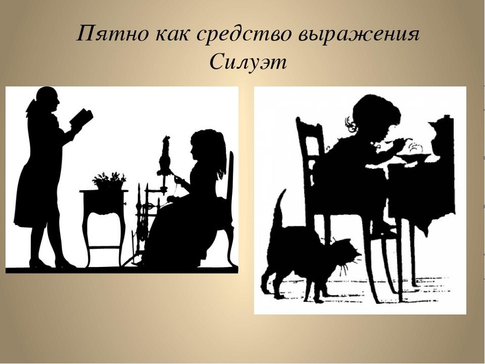 Конспект урока по теме ритм пятен как средство выражения фото