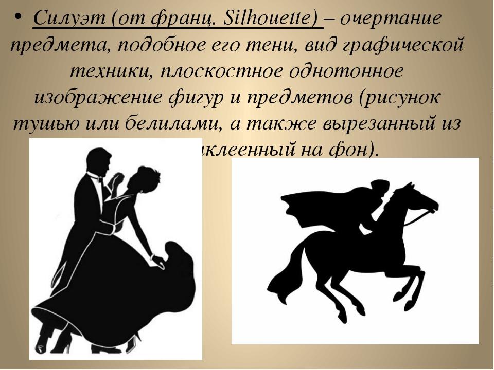 Силуэт (от франц. Silhouette) – очертание предмета, подобное его тени, вид г...