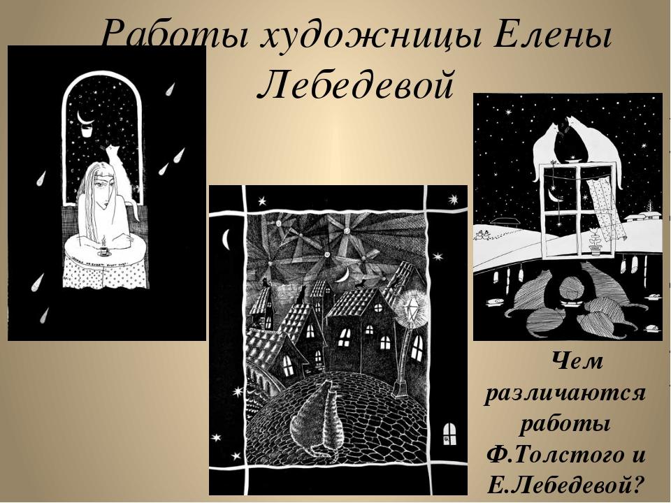 Работы художницы Елены Лебедевой Чем различаются работы Ф.Толстого и Е.Лебеде...