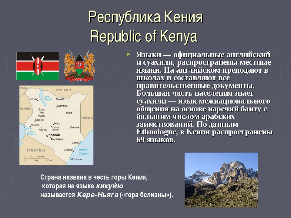 Республика Кения Republic of Kenya Языки — официальные английский и суахили,...