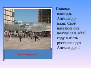 Главная площадь – Александр-плац. Своё название она получила в 1806 году в ч