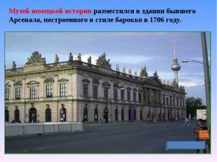 Музей немецкой истории разместился в здании бывшего Арсенала, построенного в