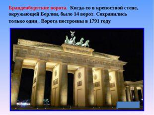 Бранденбургские ворота. Когда-то в крепостной стене, окружающей Берлин, было