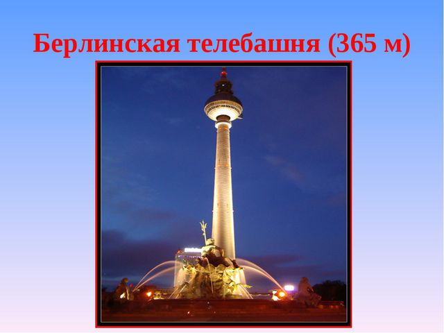 Берлинская телебашня (365 м)