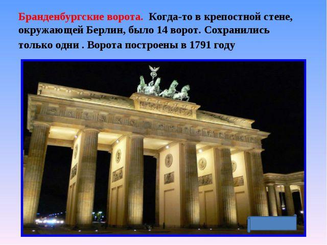 Бранденбургские ворота. Когда-то в крепостной стене, окружающей Берлин, было...