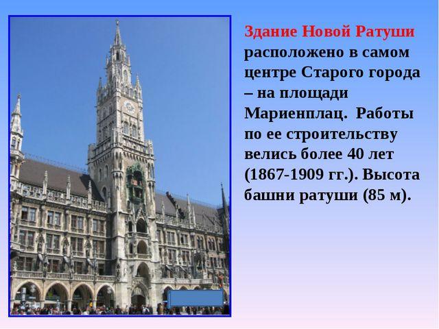 Здание Новой Ратуши расположено в самом центре Старого города – на площади Ма...