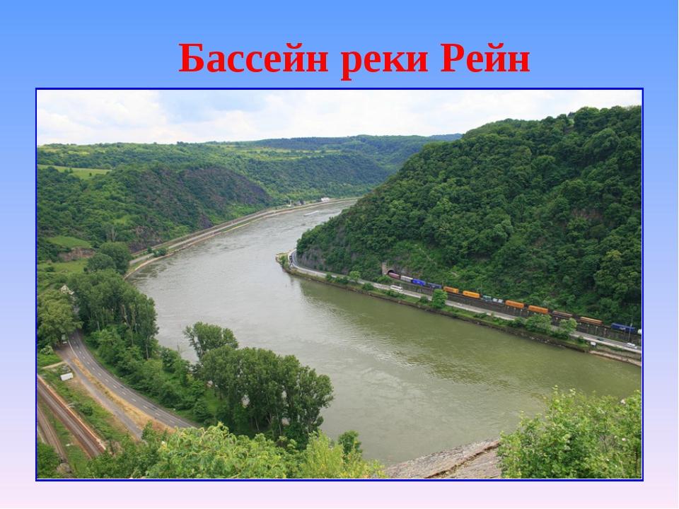Бассейн реки Рейн