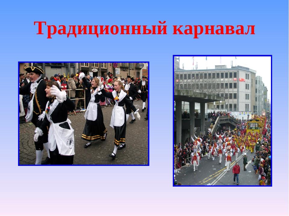 Традиционный карнавал