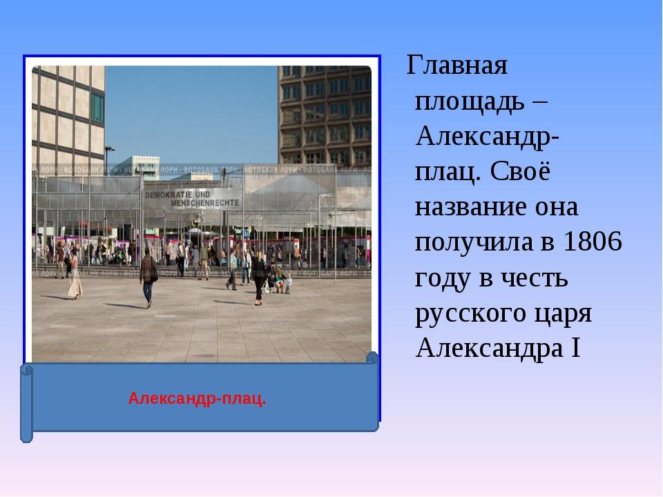 Главная площадь – Александр-плац. Своё название она получила в 1806 году в ч...