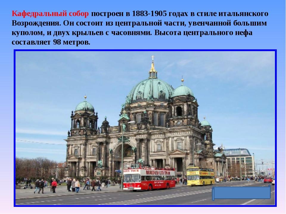 Кафедральный собор построен в 1883-1905 годах в стиле итальянского Возрождени...