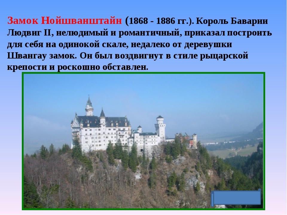 Замок Нойшванштайн (1868 - 1886 гг.). Король Баварии Людвиг II, нелюдимый и р...