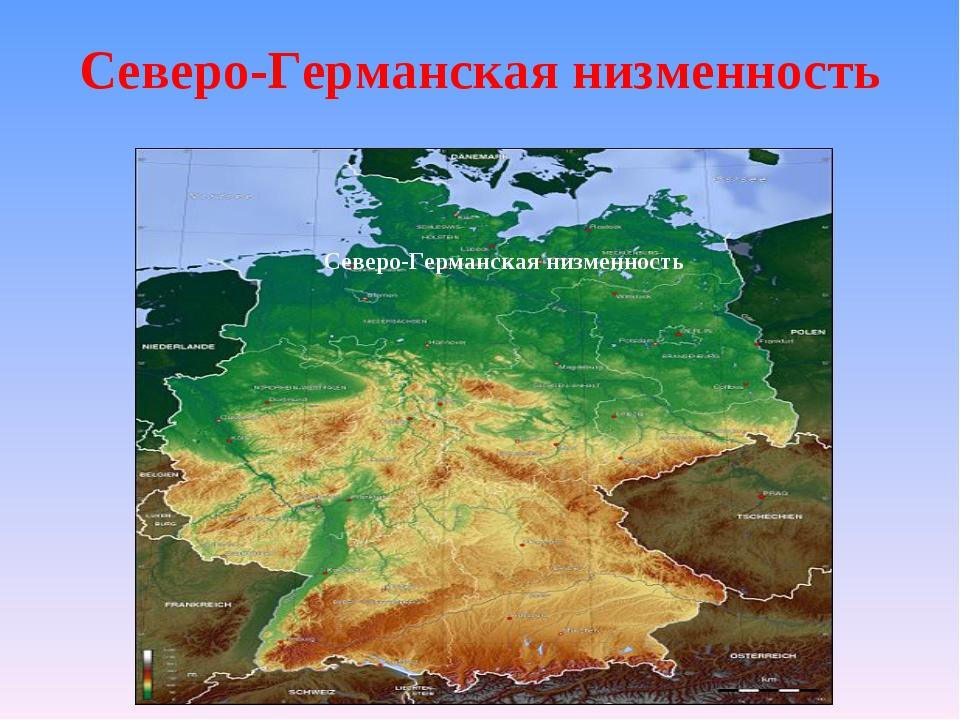 Северо-Германская низменность Северо-Германская низменность