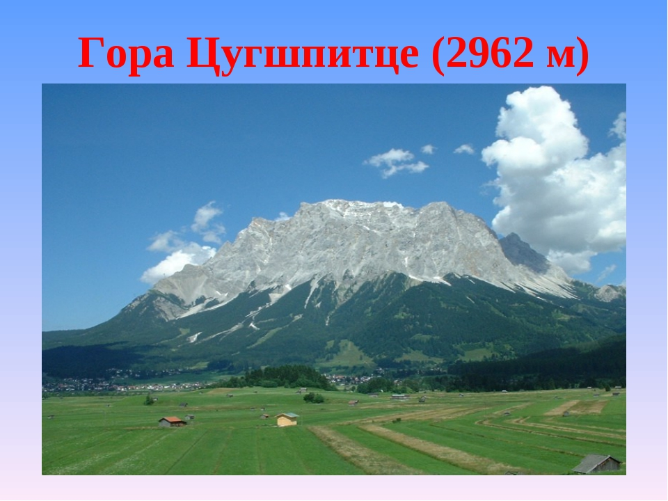 Гора Цугшпитце (2962 м)