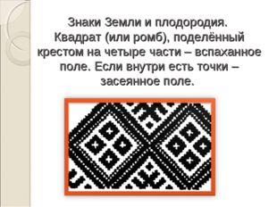 Знаки Земли и плодородия. Квадрат (или ромб), поделённый крестом на четыре ч