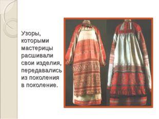 Узоры, которыми мастерицы расшивали свои изделия, передавались из поколения в