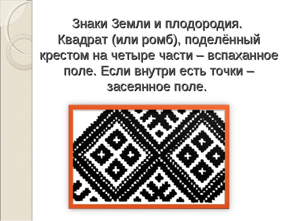 Знаки Земли и плодородия. Квадрат (или ромб), поделённый крестом на четыре ч...