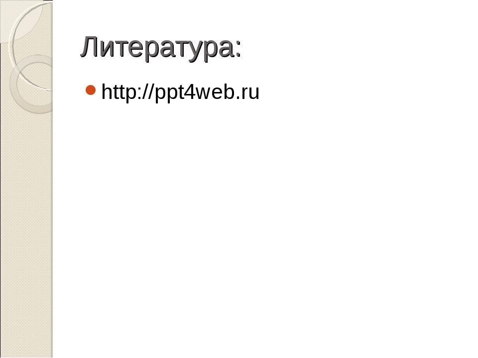 Литература: http://ppt4web.ru