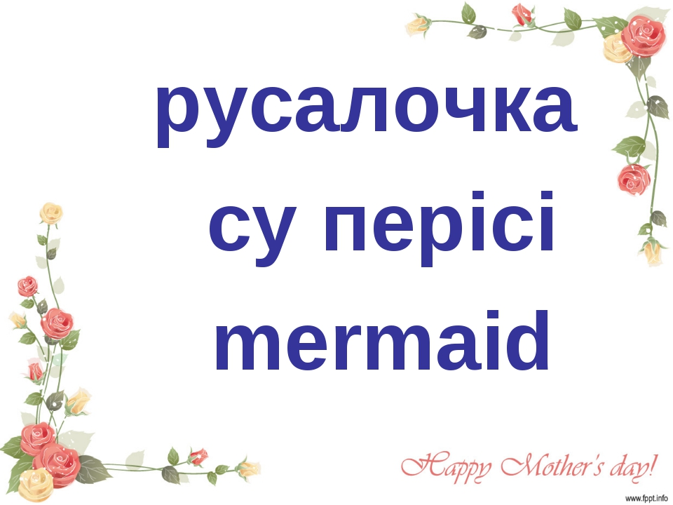 русалочка су перісі mermaid