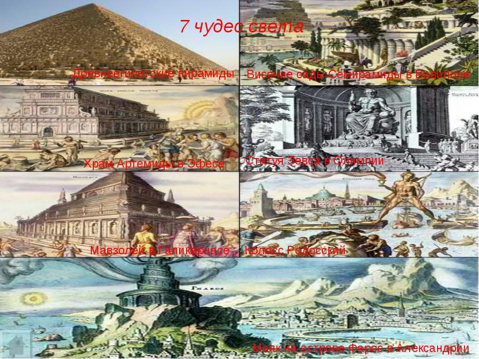 Древнеегипетские пирамиды Висячие сады Семирамиды в Вавилоне Храм Артемиды в...