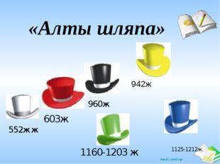 «Алты шляпа» 552ж ж 603ж 960ж 1160-1203 ж 942ж 1125-1212ж Ашық сабақтар